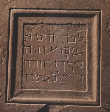 2chron26-burial_inscription_uzziah
